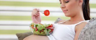 Питание при подготовке к родам
